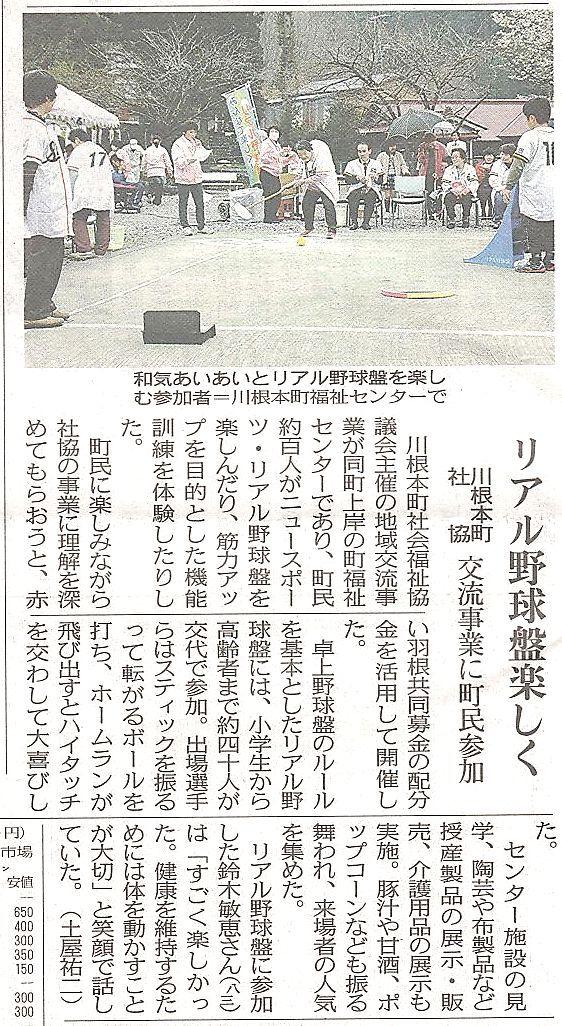 13.4.3 中日新聞より
