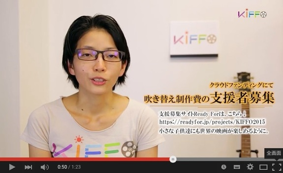KIFFO READY FORのYOUTUBE第1弾