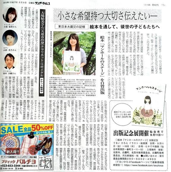メディア掲載情報】 東日本大震...