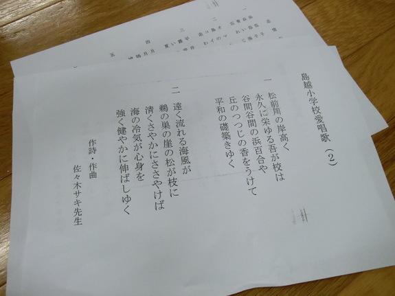 田野畑村・島越小学校愛唱歌
