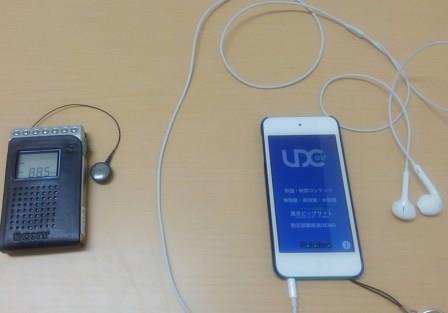 左がFMラジオ 右が今回使うアイポッドタッチ