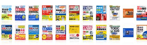 笠原禎一の著作 書籍 英語高速メソッド(R)シリーズ