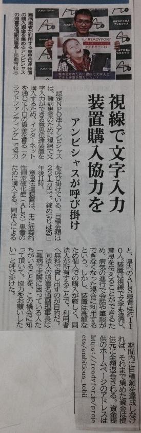 沖縄タイムス 20151019 レディフォー