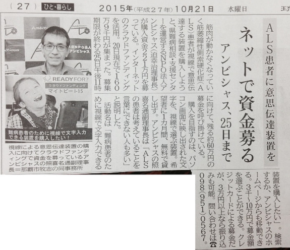 琉球新報 2015年10月21日くらし アンビシャス