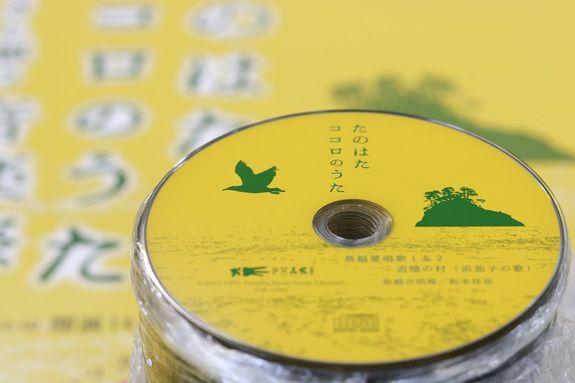 CD『たのはた ココロのうた』盤面紹介