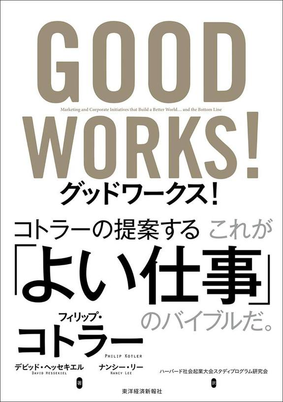 「グッドワークス!」の翻訳を、本スタディプログラムにて行いました。