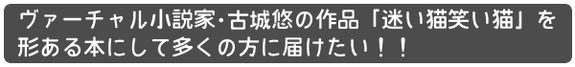 header01:ヴァーチャル小説家・古城悠の作品「迷い猫笑い猫」を形ある本にして多くの方に届けたい!!