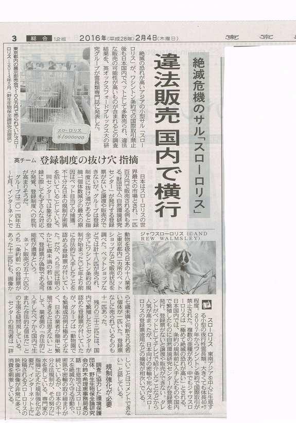2016年2月4日東京新聞に開催された当会のコメント