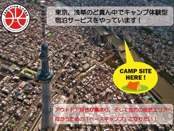 東京のど真ん中でキャンプ!?