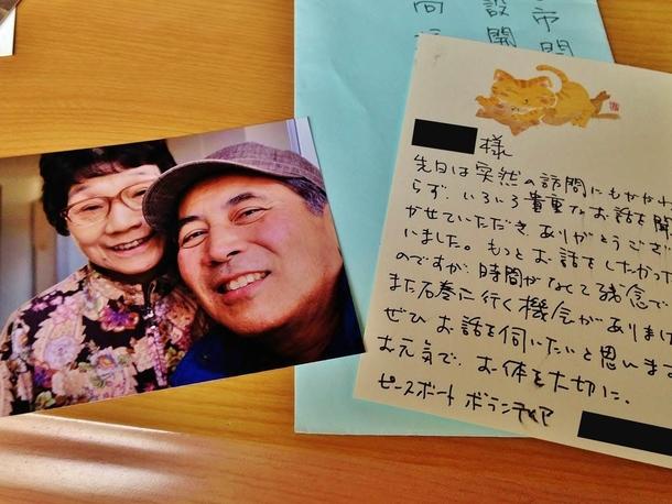 ボランティアからの手紙