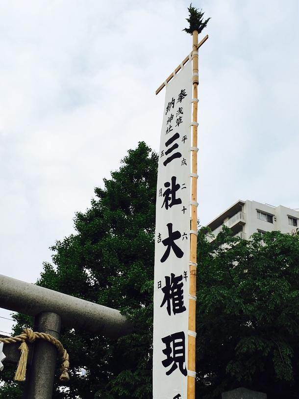 浅草神社さまの三社祭り、いよいよです