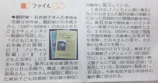 5月7日読売新聞夕刊