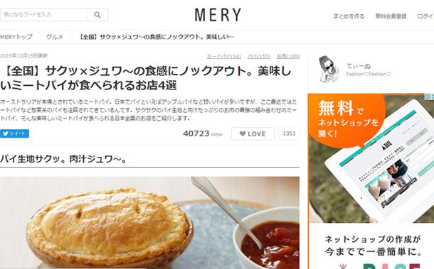 【全国】サクッ×ジュワ〜の食感にノックアウト。美味しいミートパイが食べられるお店4選