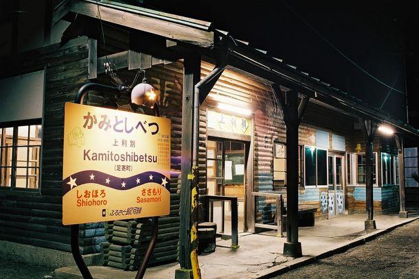 現役夜の上利別駅