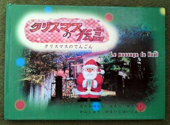クリスマスのサプライズプレゼント!世界に一つだけの絵本