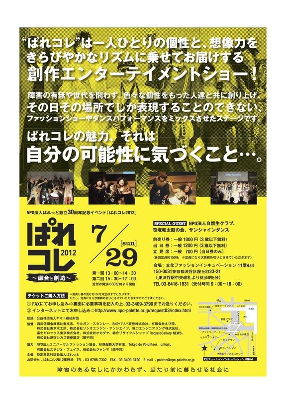 ぱれコレ2012チラシ