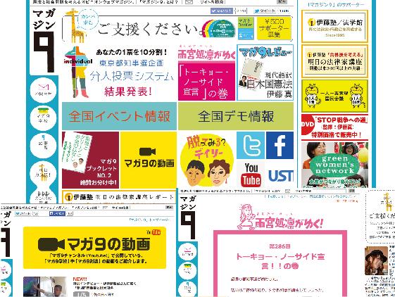 毎週水曜日更新中のウェブマガジン「マガジン9」トップページ