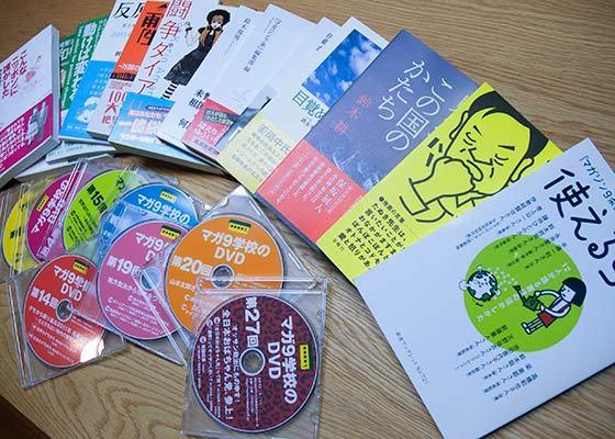 マガ9から生まれた本とマガ9学校DVD