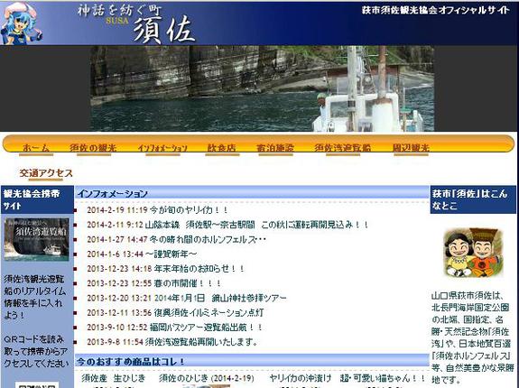 須佐観光協会ホームページ