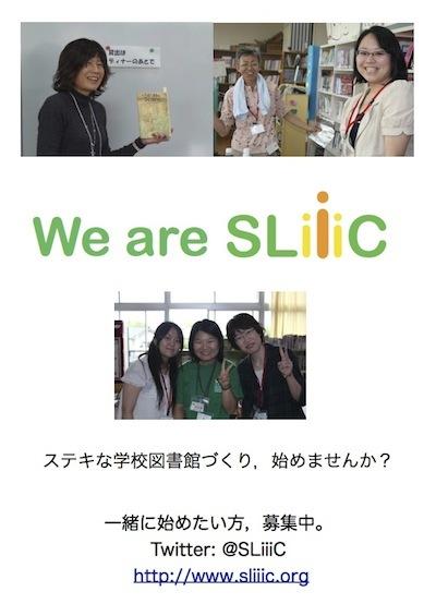 SLiiiCメンバー募集フライヤー