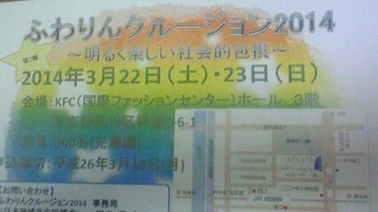 ふわりんクルージョン2014