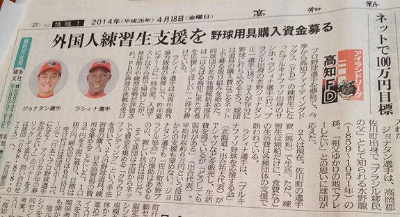 4/18高知新聞朝刊