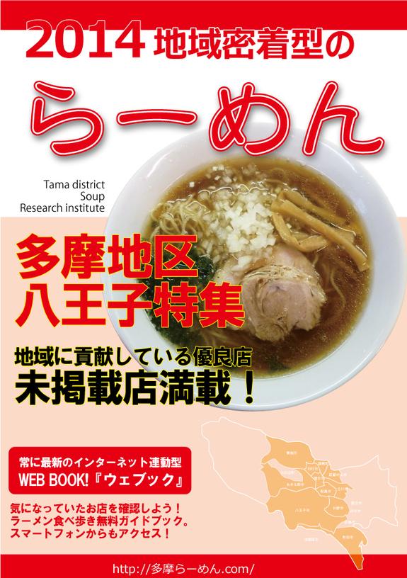 多摩らーめん.comの表紙