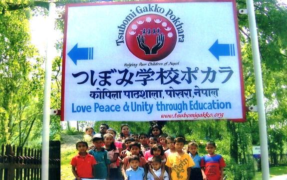 つぼみ学校ポカラ、ネパール