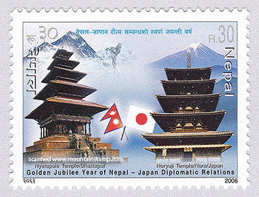 ネパールと日本50年祭記念日切手