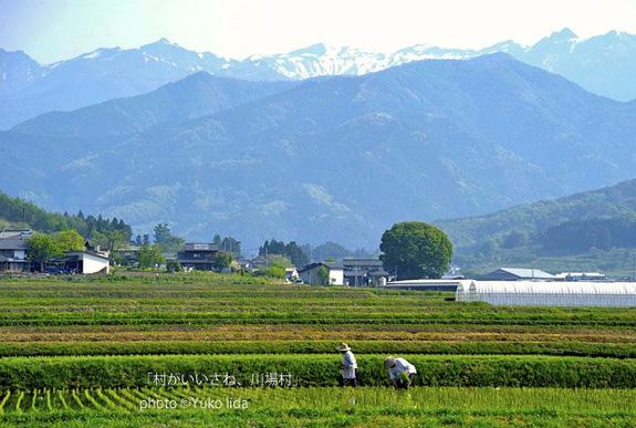 「村がいいさね、川場村。」写真本制作プロジェクト(飯田 ...