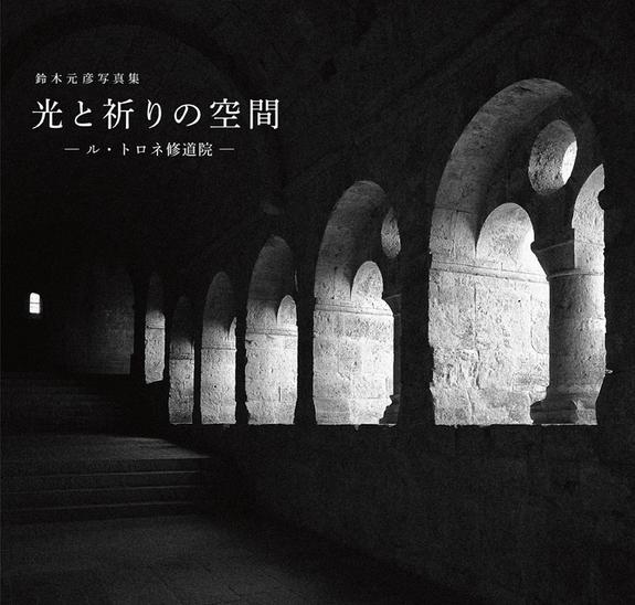 2012年に出版した写真集『光と祈りの空間 ―ル・トロネ修道院―』 サンエムカラー