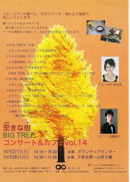 10月七ヶ浜カフェコンサートチラシ
