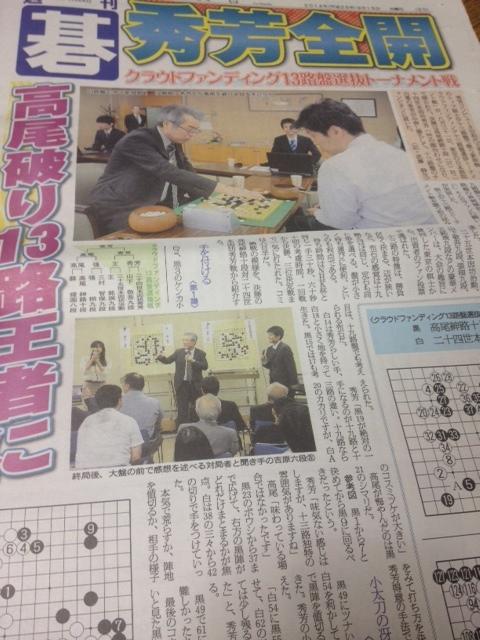 週刊碁9月15日号 裏1面