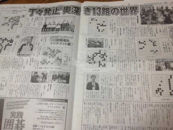 週刊碁9月15日号