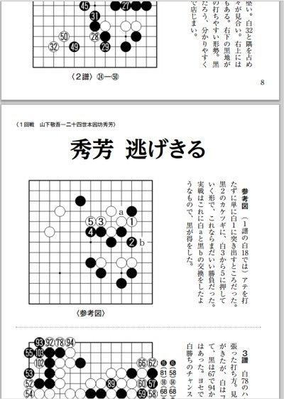 棋譜集・サンプル