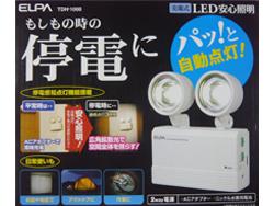 充電式LED安心照明