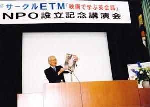サークルETM NPO設立記念講演会が2003年6月に開かれました。