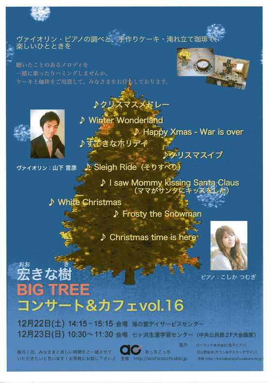 2012年クリスマスコンサートチラシ