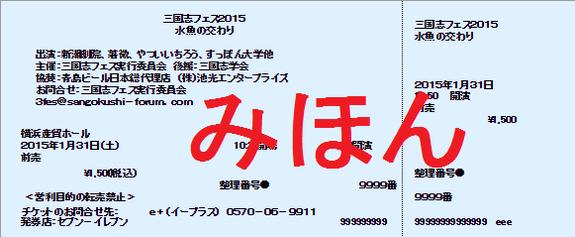 三国志フェス2015チケット見本