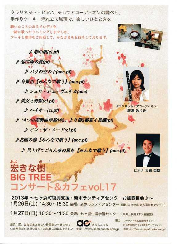 2013年1月新春コンサート♪