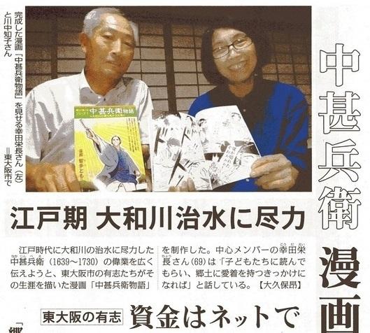 2014.08.19_毎日新聞