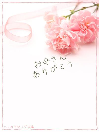 「お母さんありがとう」本 表紙イメージ
