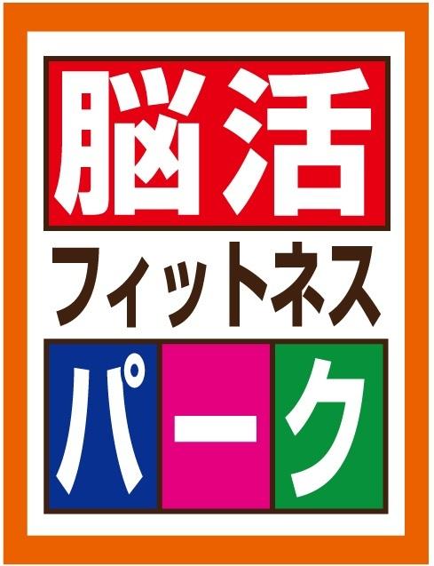 脳活フィットネスパークのロゴ