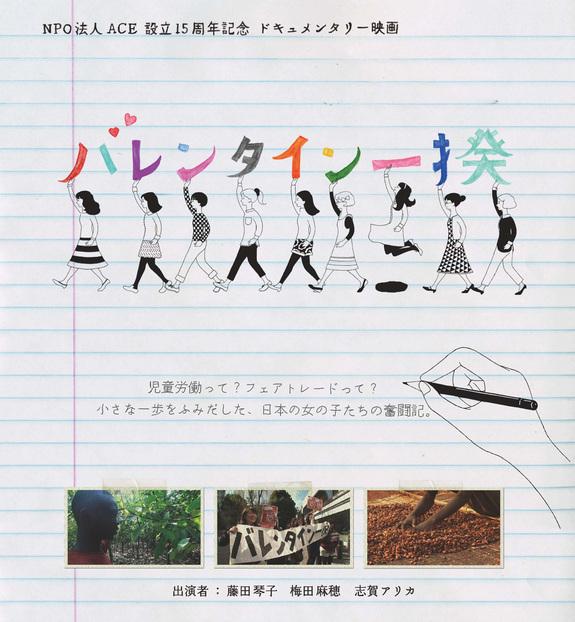 NPO法人ACE 設立15周年記念ドキュメンタリー映画『バレンタイン一揆』