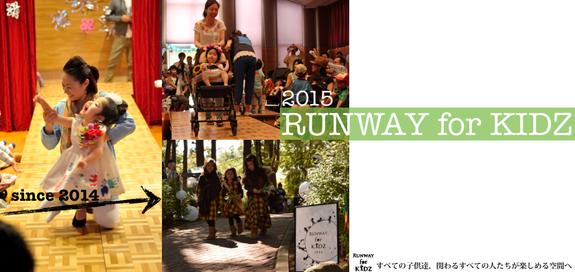 2015.4.25 Runway for kids in 代官山
