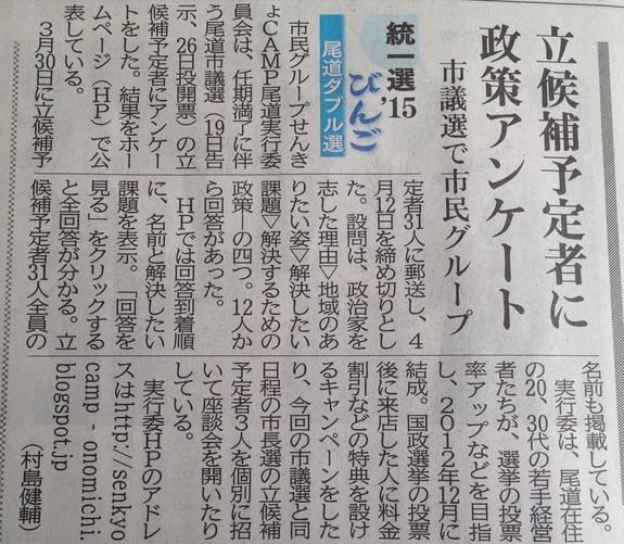 新聞記事 中国新聞