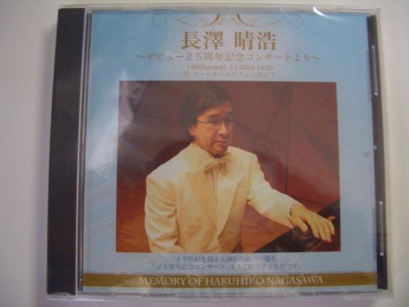 CD表面(デビュー25周年記念リサイタルより)