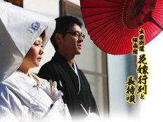約100年前に鳥取で行なわれていた伝統的な花嫁行列を行いたい!