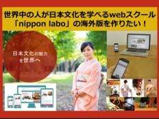 世界中の人が気軽に日本文化を学べるwebスクールを作りたい!