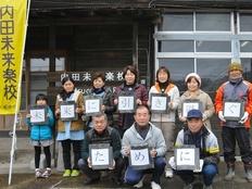 """築87年の木造建築""""内田未来楽校""""の屋根を修理!未来に引き継ぐ"""